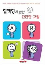 도서 이미지 - [오디오북] 혈액형에 관한 간단한 고찰