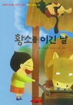 도서 이미지 - [오디오북] 황소를 이긴 날