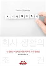 도서 이미지 - [오디오북] 회사 생활의 조건