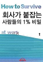 도서 이미지 - [오디오북] 회사가 붙잡는 사람들의 1% 비밀