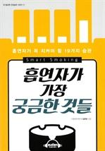 도서 이미지 - [오디오북] 흡연자가 가장 궁금한 것들