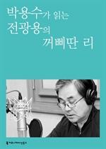 도서 이미지 - [오디오북] 〈100인의 배우, 우리 문학을 읽다〉 박용수가 읽는 전광용의 꺼삐딴 리