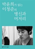도서 이미지 - [오디오북] 〈100인의 배우, 우리 문학을 읽다〉 박윤희가 읽는 이청준의 병신과 머저리