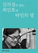 도서 이미지 - [오디오북] 〈100인의 배우, 우리 문학을 읽다〉 김의성이 읽는 최인호의 타인의 방