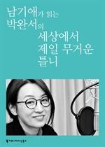 도서 이미지 - [오디오북] 〈100인의 배우, 우리 문학을 읽다〉 남기애가 읽는 박완서의 세상에서 제일 무거운 틀니