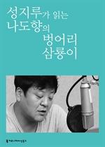 도서 이미지 - [오디오북] 〈100인의 배우, 우리 문학을 읽다〉 성지루가 읽는 나도향의 벙어리 삼룡이