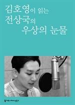 도서 이미지 - [오디오북] 〈100인의 배우, 우리 문학을 읽다〉 김호영이 읽는 전상국의 우상의 눈물