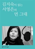 도서 이미지 - [오디오북] 〈100인의 배우, 우리 문학을 읽다〉 김지숙이 읽는 서영은의 먼 그대