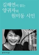 도서 이미지 - [오디오북] 〈100인의 배우, 우리 문학을 읽다〉 길해연이 읽는 양귀자의 원미동 시인