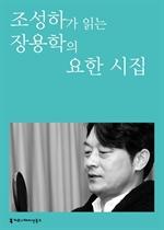 도서 이미지 - [오디오북] 〈100인의 배우, 우리 문학을 읽다〉 조성하가 읽는 장용학의 요한 시집