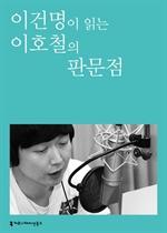 도서 이미지 - [오디오북] 〈100인의 배우, 우리 문학을 읽다〉 이건명이 읽는 이호철의 판문점