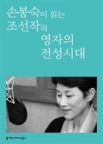 도서 이미지 - [오디오북] 〈100인의 배우, 우리 문학을 읽다〉 손봉숙이 읽는 조선작의 영자의 전성시대