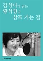 도서 이미지 - [오디오북] 〈100인의 배우, 우리 문학을 읽다〉 김성녀가 읽는 황석영의 삼포 가는 길