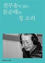 도서 이미지 - [오디오북] 〈100인의 배우, 우리 문학을 읽다〉 전무송이 읽는 문순태의 징 소리