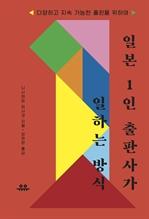 도서 이미지 - 일본 1인 출판사가 일하는 방식