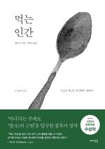 도서 이미지 - 먹는 인간