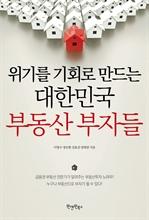 도서 이미지 - 위기를 기회로 만드는 대한민국 부동산 부자들