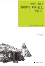 도서 이미지 - 시베리아 타타르인 이야기