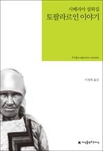 도서 이미지 - 토팔라르인 이야기