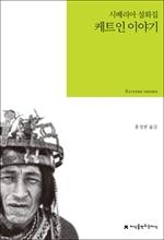 도서 이미지 - 케트인 이야기