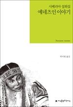 도서 이미지 - 예네츠인 이야기