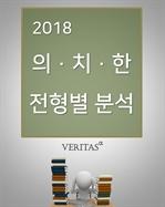 도서 이미지 - 2018 의치한 전형별 분석
