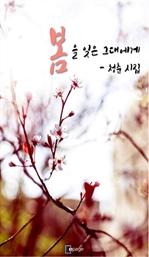 도서 이미지 - 봄을 잊은 그대에게 - 청춘시집
