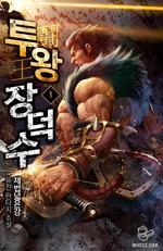 도서 이미지 - 투왕(鬪王) 장덕수