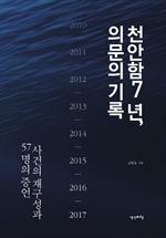 도서 이미지 - 천안함 7년, 의문의 기록