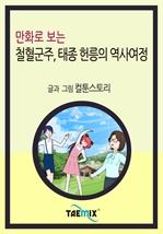 도서 이미지 - 만화로 보는 철혈군주, 태종 헌릉의 역사여정