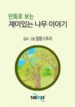 도서 이미지 - 만화로 보는 재미있는 나무 이야기