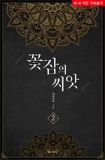 도서 이미지 - [BL] 꽃잠의 씨앗