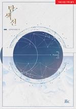 도서 이미지 - [합본] [BL] 탐색전 (전2권/완결)