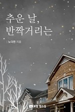 도서 이미지 - 추운 날, 반짝거리는