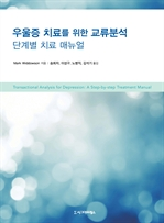 도서 이미지 - 우울증 치료를 위한 교류분석