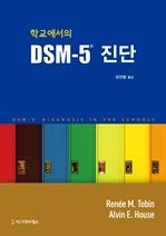 도서 이미지 - 학교에서의 DSM-5® 진단
