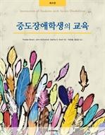 도서 이미지 - 중도장애학생의 교육 (제8판)
