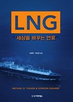 도서 이미지 - LNG: 세상을 바꾸는 연료