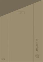 도서 이미지 - 종잇장
