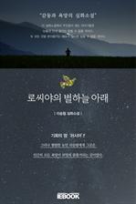 도서 이미지 - 로씨야의 별하늘 아래