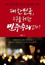 도서 이미지 - 대한민국, 누구를 위한 민주주의인가?