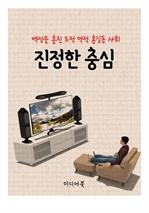 도서 이미지 - 진정한 충심 (역적 백성을 훔친 도적 홍길동 14회)