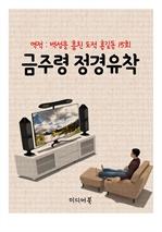 도서 이미지 - 금주령 정경유착 (역적 : 백성을 훔친 도적 홍길동 15회)