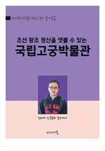 도서 이미지 - 조선 왕조의 정신을 엿볼 수 있는 국립고궁박물관