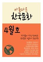 도서 이미지 - 아름다운 한국문화 4월호 (관광해설 가이드북)