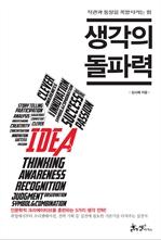 도서 이미지 - 생각의 돌파력