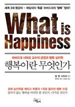 도서 이미지 - 행복이란 무엇인가