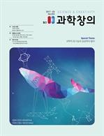 도서 이미지 - 월간 과학창의 2017년 3월호