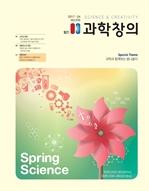 도서 이미지 - 월간 과학창의 2017년 4월호