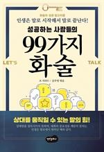 도서 이미지 - 성공하는 사람들의 99가지 화술